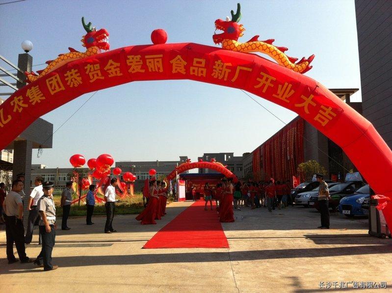 庆典活动拱门