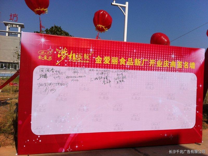 庆典活动签名墙